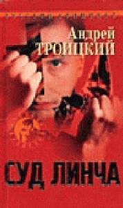 Андрей Троицкий - Суд Линча