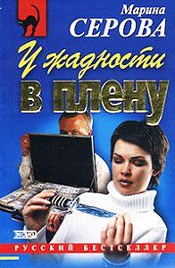 Марина Серова -Продавец цветов