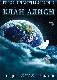 Игорь Языков - Герои планеты Земля II: Клан Алисы