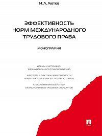 Никита Лютов -Эффективность норм международного трудового права. Монография