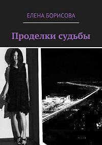 Елена Борисова - Проделки судьбы