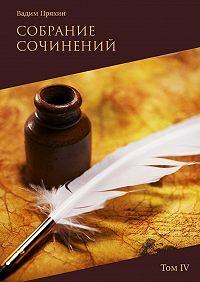 Вадим Пряхин -Собрание сочинений. Том IV