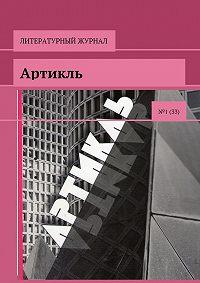 Коллектив авторов -Артикль. №1(33)