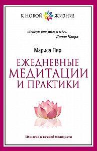 Мариса Пир - Ежедневные медитации и практики. 10 шагов к вечной молодости