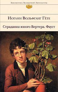 Иоганн Вольфганг Гете -Страдания юного Вертера. Фауст (сборник)