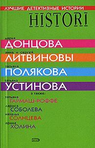 Татьяна Полякова -Новогодняя сказка