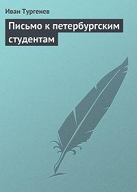 Иван Тургенев - Письмо к петербургским студентам