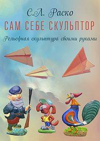 С. Раско - Сам себе скульптор