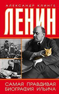 Александр Клинге -Ленин. Самая правдивая биография Ильича