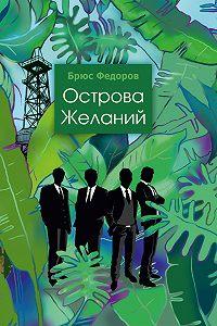 Брюс Федоров -Острова желаний