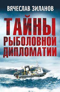 Вячеслав Зиланов -Тайны рыболовной дипломатии