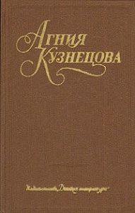 Агния Кузнецова -Мы из Коршуна