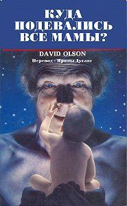 Дэвид Олсон -Куда подевались все мамы?