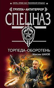 Максим Шахов -Торпеда-оборотень