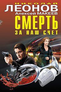 Николай Леонов, Алексей Макеев - Смерть за наш счет (сборник)