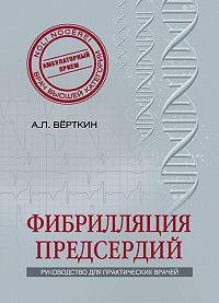 А. Л. Верткин, Н. Ховасова, А. Носова, Е. Алгиян - Фибрилляция предсердий