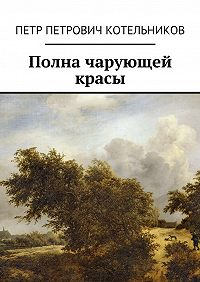 Петр Котельников - Полна чарующей красы