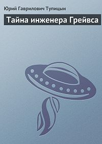 Юрий Тупицын -Тайна инженера Грейвса