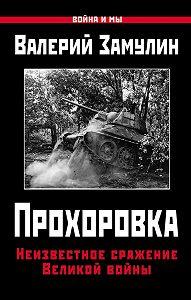 Валерий Замулин -Прохоровка. Неизвестное сражение Великой войны