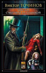 Виктор Точинов -Уик-энд с мертвой блондинкой