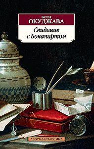 Булат Окуджава -Свидание с Бонапартом