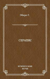 Георг Эберс -Серапис