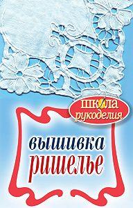 С. Ю. Ращупкина - Вышивка ришелье