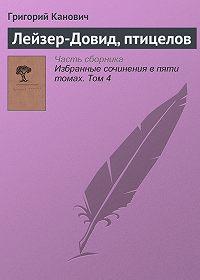 Григорий Канович -Лейзер-Довид, птицелов