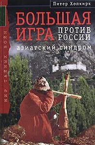 Питер Хопкирк - Большая Игра против России: Азиатский синдром