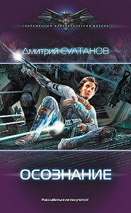 Дмитрий Султанов -Осознание