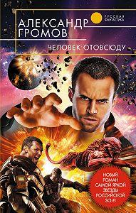 Александр Громов -Человек отовсюду