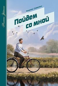 Николай Савостин -Пойдем со мной (сборник)
