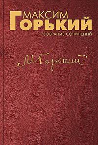 Максим Горький -О «солдатских идеях»