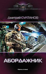 Дмитрий Султанов -Абордажник