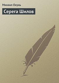 Михаил Окунь -Серега Шилов