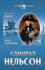 Владимир Шигин - Адмирал Нельсон. Герой и любовник