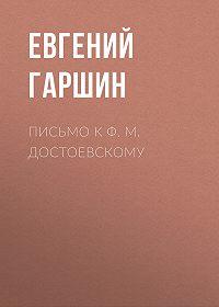 Евгений Гаршин -Письмо к Ф. М. Достоевскому