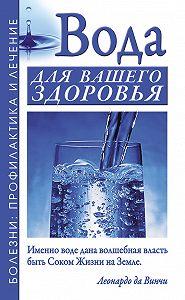 Борис Джерелей, Александр Джерелей - Вода для вашего здоровья