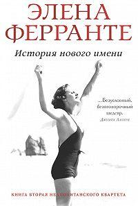 Элена Ферранте -История нового имени
