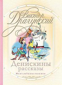 Виктор Юзефович Драгунский -Денискины рассказы (сборник)