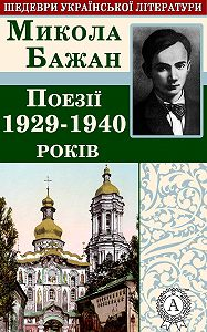Микола Бажан -Поезії 1929-1940 років