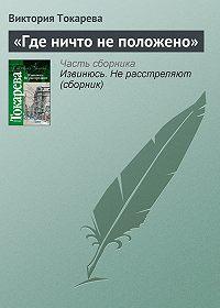 Виктория Токарева -«Где ничто не положено»