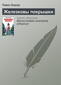 Павел Бажов - Железковы покрышки