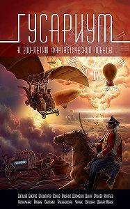 Вячеслав Дыкин -Гусариум (сборник)