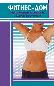 Оксана Хомски -Фитнес-дом: эффективная тренировка в домашних условиях