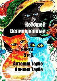Антония Таубе -Котофей Великолепный. Книги 5 и 6