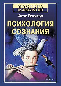 Антти Ревонсуо -Психология сознания