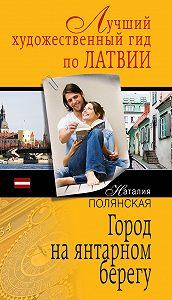 Наталия Полянская -Город на янтарном берегу
