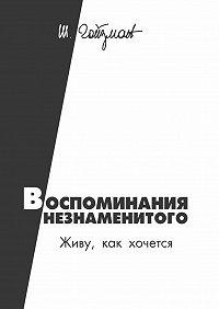 Шимон Гойзман -Воспоминания незнаменитого. Живу, как хочется