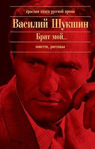 Василий Шукшин -Как помирал старик